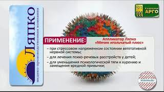 Аппликатор Ляпко Мячик игольчатый плюс